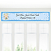 Angel Baby Boy - Personalized Baptism Banners