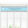 Little Miracle Boy Blue & Gray Cross - Personalized Baptism Banners
